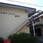 高野由里アパート 2DK